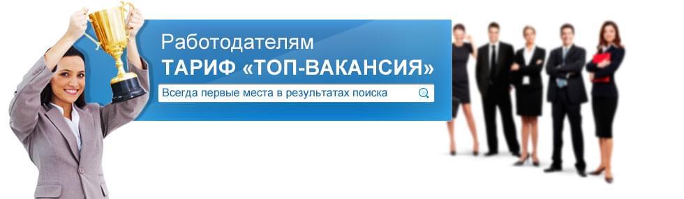 Работа в Нижнем Новгороде, подбор - Rabota ru