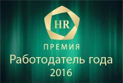 Названы лучшие работодатели 2016 года